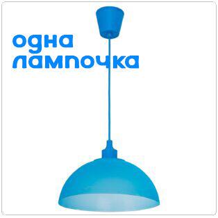 Люстры в Омске с одной лампочкой
