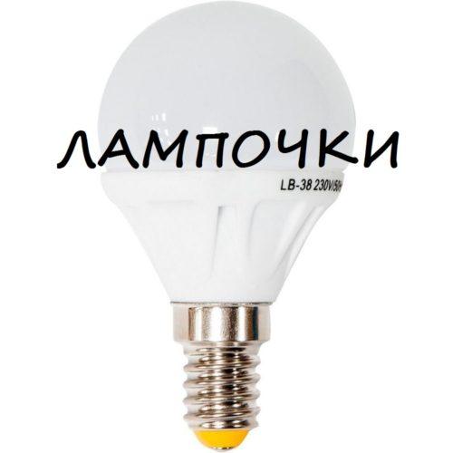 Лампочки и др. сопутствующие товары