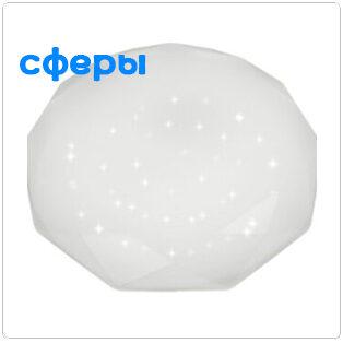 Светильники сферической формы в Омске