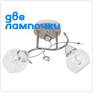 Люстры на 2 лампочки