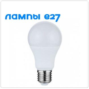 Лампы Е27 Цоколь