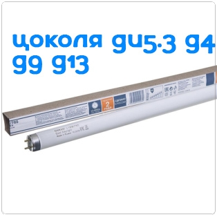 Цоколя GU5.3 G4 G9 G13