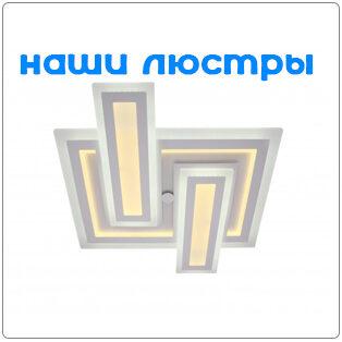 """Торговая марка """"Люстры Омск"""""""