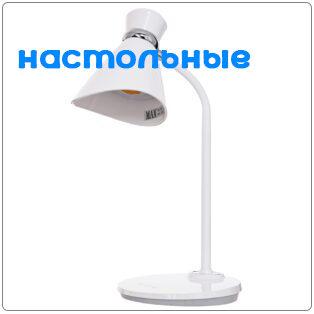 Настольные лампы под заказ