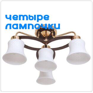 Люстры на 4 лампочки