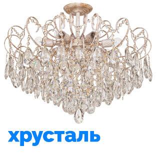 Хрустальные Люстры в Омске