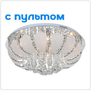 Люстры в Омске с пультом